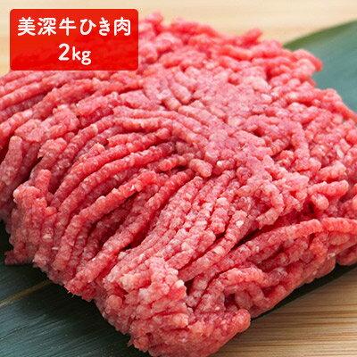 【ふるさと納税】北海道 こだわりの美深牛 ひき肉2kg 【お肉・牛肉】