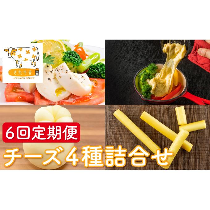 【ふるさと納税】北海道美深町 チーズ4種詰め合わせ 6回定期便 【北ぎゅう舎】 【定期便・加工食品・乳製品・チーズ】
