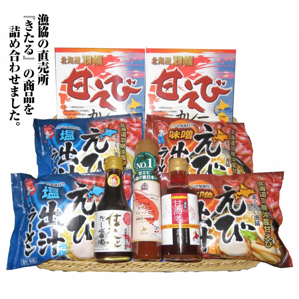 【ふるさと納税】北海道羽幌産甘えび使用!きたる海の幸セット