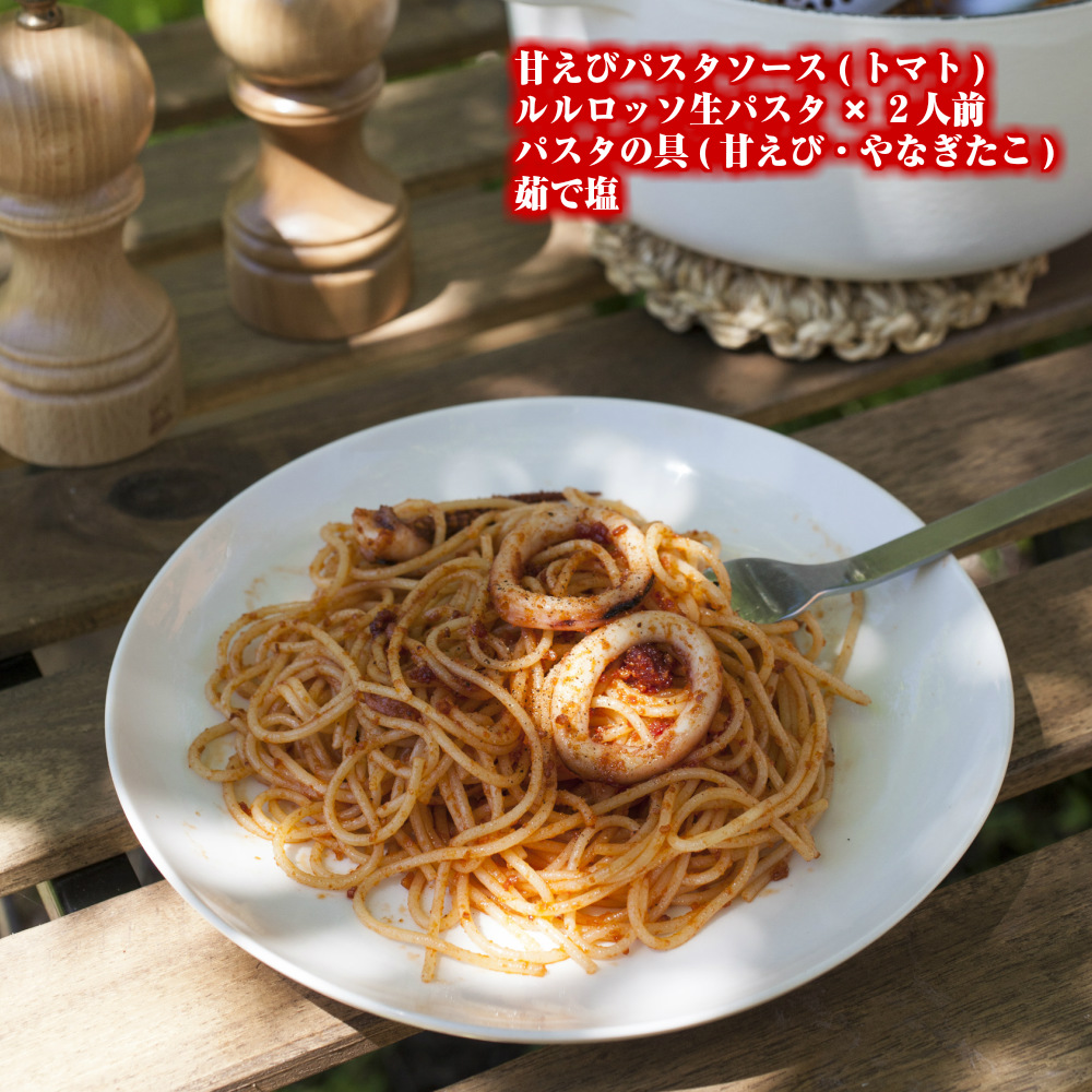【ふるさと納税】甘えびパスタセット(トマト)