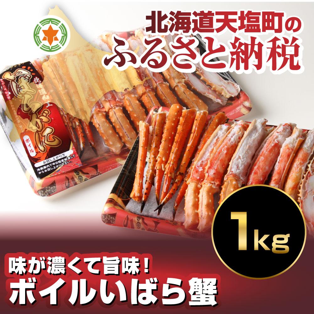 【ふるさと納税】【数量限定】珍しい☆北海道加工 ボイルいばら蟹1kg(容量:1kg(氷を含む)