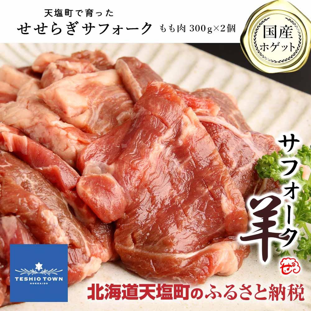 ふるさと納税 せせらぎサフォーク 未使用 国産ホゲット 計良商事 300g×2パック 毎週更新 もも肉