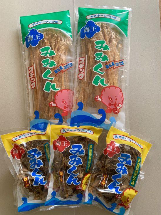 【ふるさと納税】ホタテの貝ひも珍味 北海道猿払産 2種セット【09001】