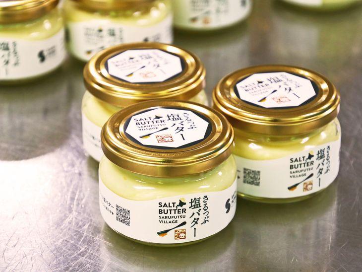 【ふるさと納税】さるふつ塩バター 3個【03006】