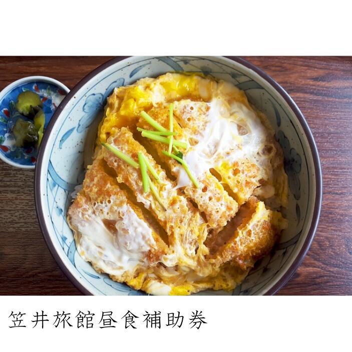 【ふるさと納税】笠井旅館昼食補助券【07007】