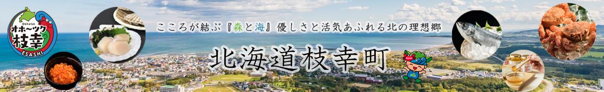 北海道枝幸町:こころが結ぶ「森と海」〜オホーツク枝幸