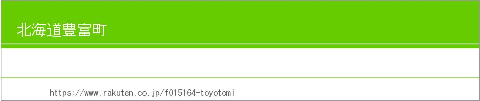 北海道豊富町:北海道豊富町への応援をよろしくお願いします