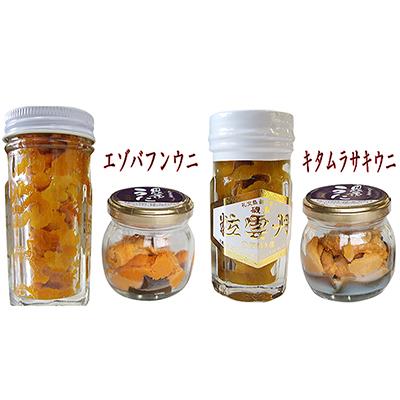 【ふるさと納税】うに瓶詰味くらべセット 【魚貝類・雲丹】