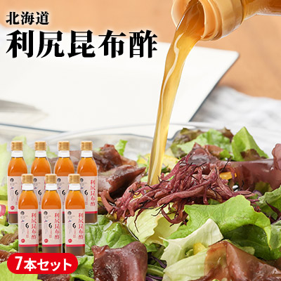 【ふるさと納税】北海道 利尻昆布酢 7本セット 【調味料・お酢】