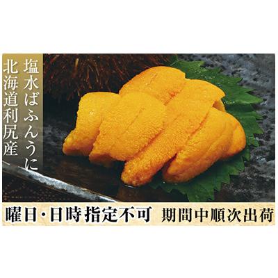 【ふるさと納税】【日時指定不可】蝦夷ばふんうに90g×1(塩水)北海道利尻産 ※オンライン決済限定 【魚貝類・ウニ・雲丹】 お届け:2021年6月15日~2021年7月20日