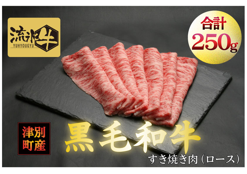 【ふるさと納税】流氷牛 すき焼き肉(ロース)250g