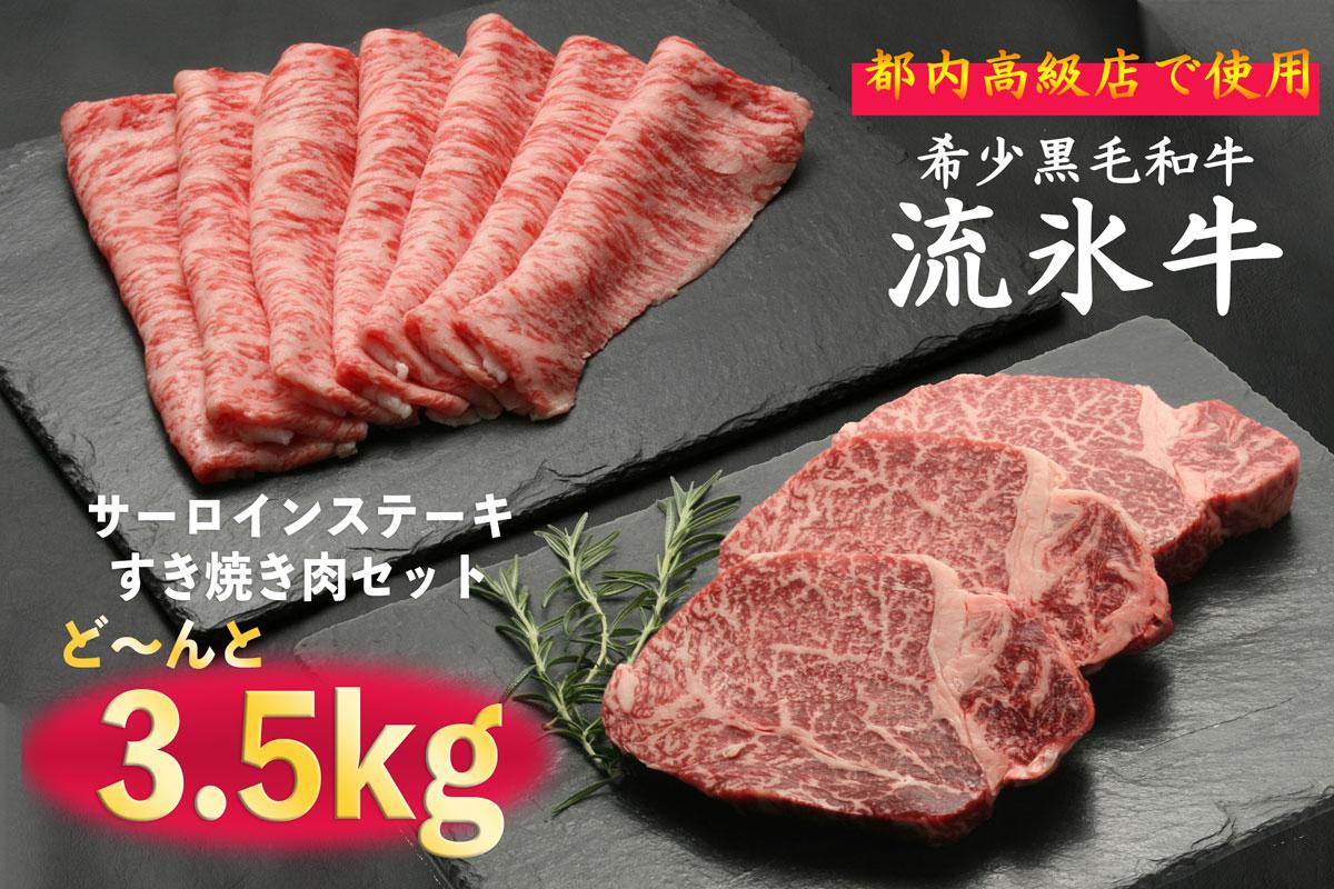 【ふるさと納税】流氷牛 ステーキ&すき焼きSET(L)
