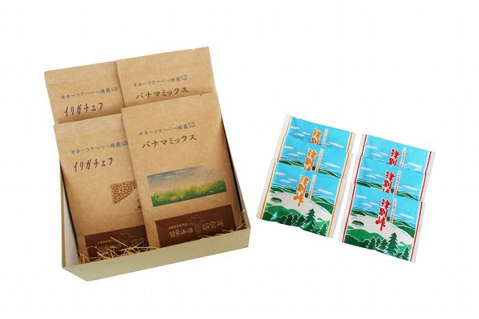 コーヒーセット 【ふるさと納税】『幾島珈琲研究所』