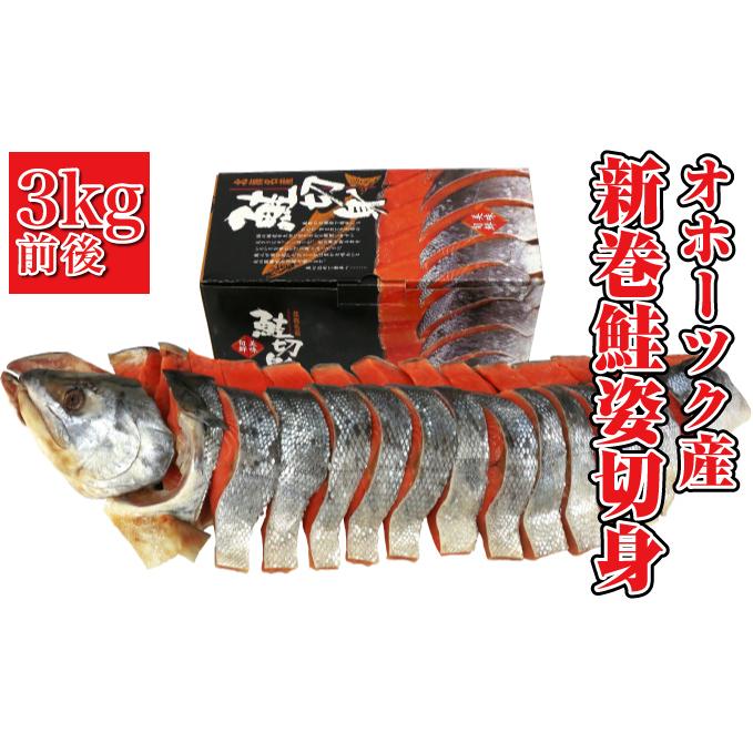 【ふるさと納税】北海道オホーツク産 新巻鮭姿切身3kg前後 【魚貝類・サーモン・鮭】