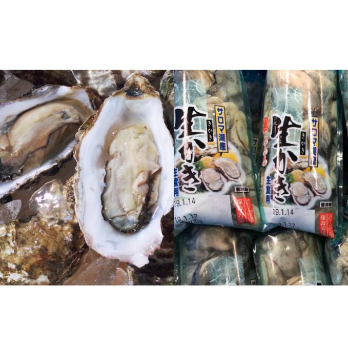 【ふるさと納税】オホーツクサロマ産カキ殻付き2年貝2.5kg・むき身200g×2セット 【魚介類・牡蠣】 お届け:2020年11月~2021年2月末まで