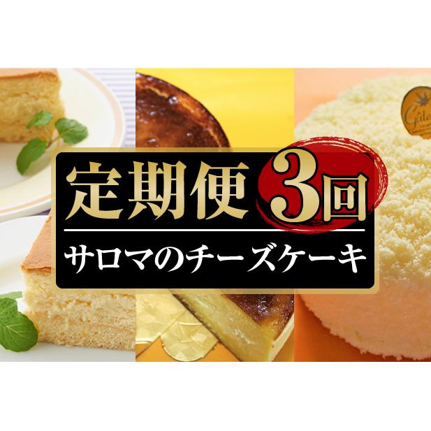 【ふるさと納税】オホーツクサロマのチーズケーキ 3回定期便 【定期便・お菓子・チーズケーキ】