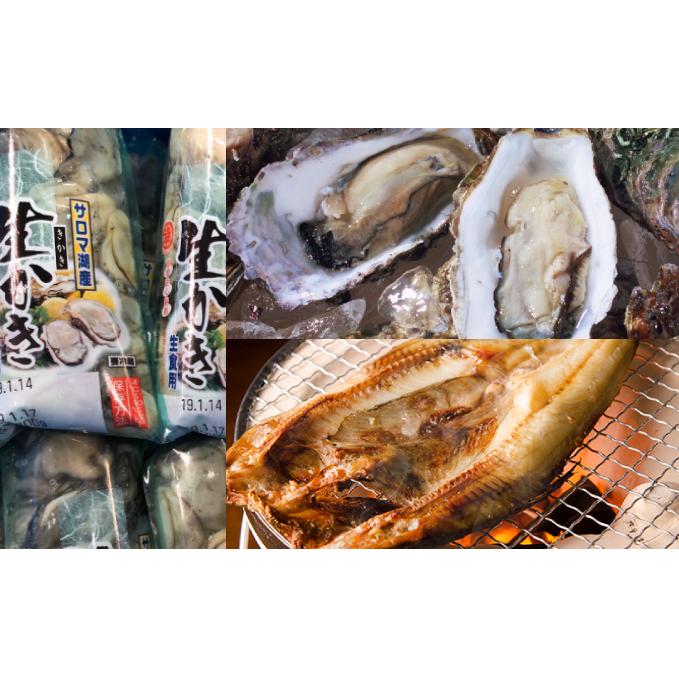 【ふるさと納税】オホーツクサロマ産カキ殻付き2年貝2.5kg・1年貝むき身400g・開き真ほっけ(中)8尾セット 【定期便・魚介類・カキ・牡蠣・魚貝類・干物・ホッケ】 お届け:2020年11月~2021年2月末まで ※年末年始はお届けできません。出荷不可期間:12月23日~1月15日