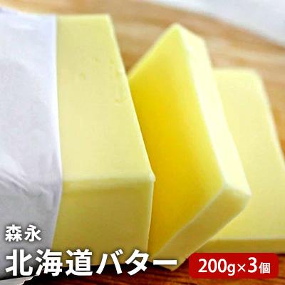 北海道佐呂間町 ふるさと納税 森永北海道バター200g×3個 高額売筋 バター 高品質新品 オホーツク佐呂間 北海道バター