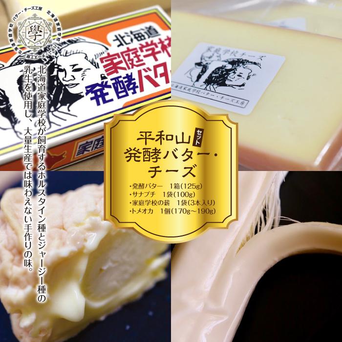 オホーツク酪農の故郷から伝統のバターと新しいチーズを届けます ふるさと納税 信憑 信託 平和山セット チーズ 発酵バター KG-70