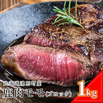 【ふるさと納税】北海道湧別町産 鹿肉モモ(ブロック)1kg 【お肉・鹿肉・エゾシカ肉・もも肉】 お届け:2020年5月頃~