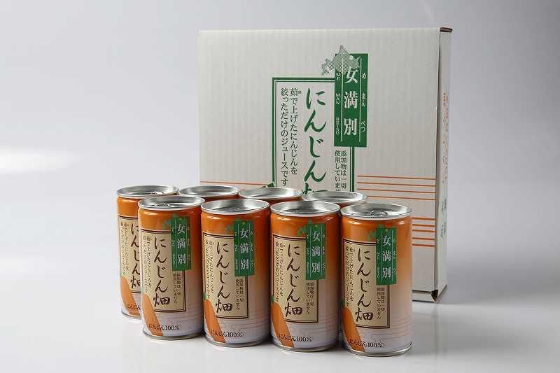 【ふるさと納税】にんじん畑(にんじんジュース), ワンナップ a9b0404d