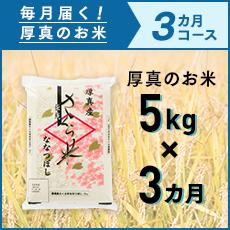 【ふるさと納税】3ヵ月!毎月届く定期便「厚真のお米」5kg