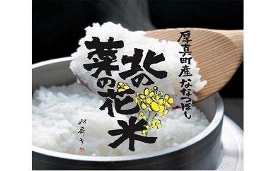 【ふるさと納税】北海道のあつまの菜の花を肥料に使った 安心安全な「北の菜の花米」10kg