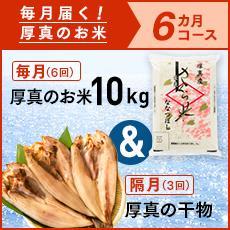 【ふるさと納税】6ヵ月!毎月届く定期便「厚真のお米」10kg+あつまの干物3回コース