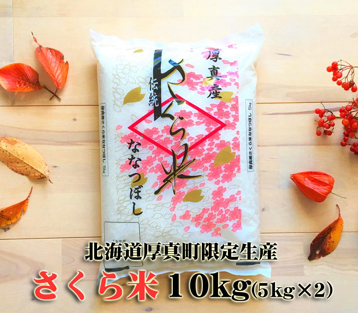 【ふるさと納税】「厚真のお米」さくら米(ななつぼし)10kg