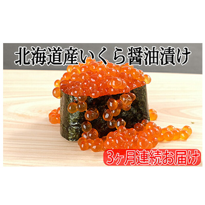 【ふるさと納税】北海道産 いくら醤油漬け 3ヶ月連続お届け 【定期便・魚貝類】 お届け:2021年3月下旬まで
