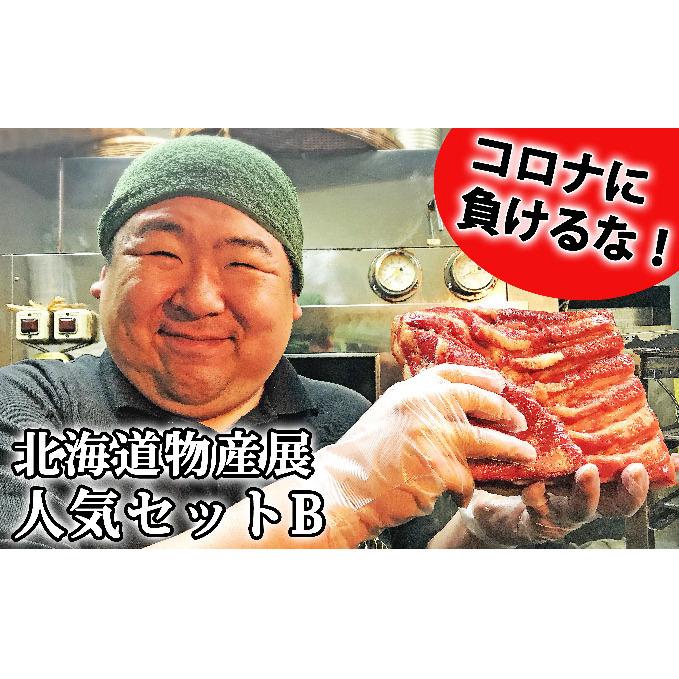 【ふるさと納税】コロナに負けるな!北海道物産展人気セットB 【豚肉・お肉・ソーセージ】