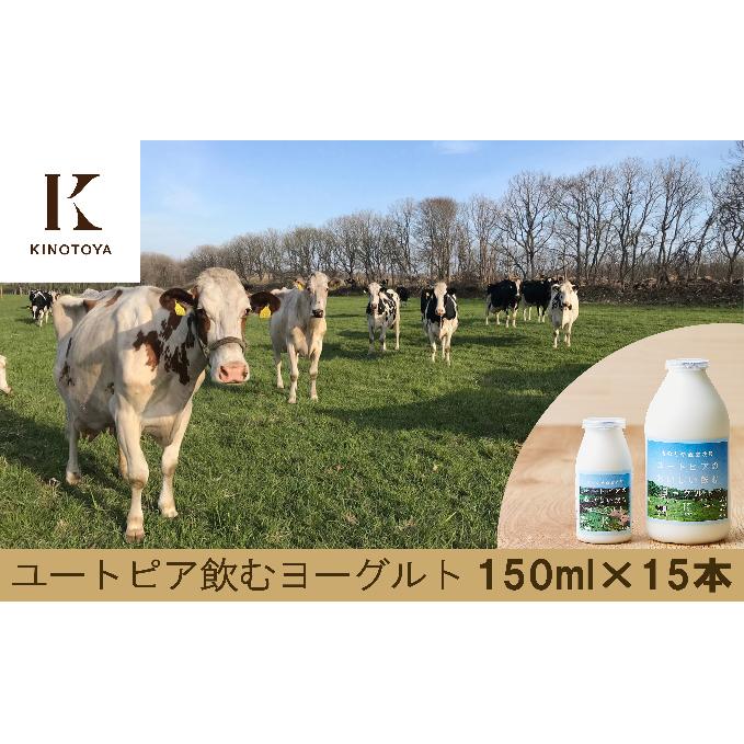 【ふるさと納税】ユートピアのおいしい飲むヨーグルト150ml×15本 【乳製品・ヨーグルト・乳飲料・ドリンク】