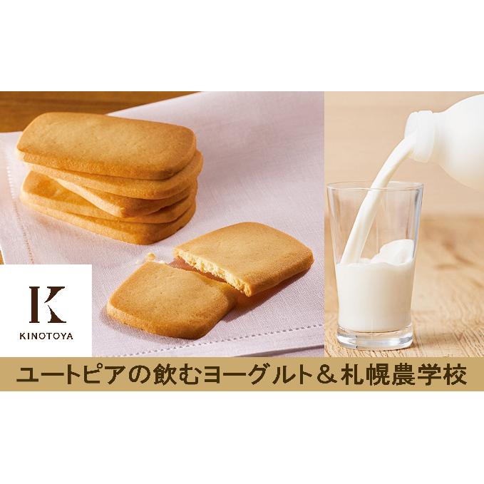 【ふるさと納税】札幌農学校&飲むヨーグルトギフト 【乳製品·ヨーグルト·乳飲料·ドリンク·お菓子·焼菓子·クッキー】 お届け:2021年1月中旬以降順次出荷