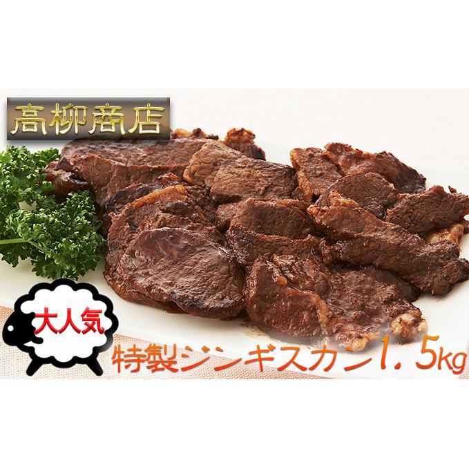 北海道日高町 ふるさと納税 宅送 北海道日高 高柳商店 特製ジンギスカン約1.5kg ラム肉 羊肉 《週末限定タイムセール》 お肉 肉の加工品
