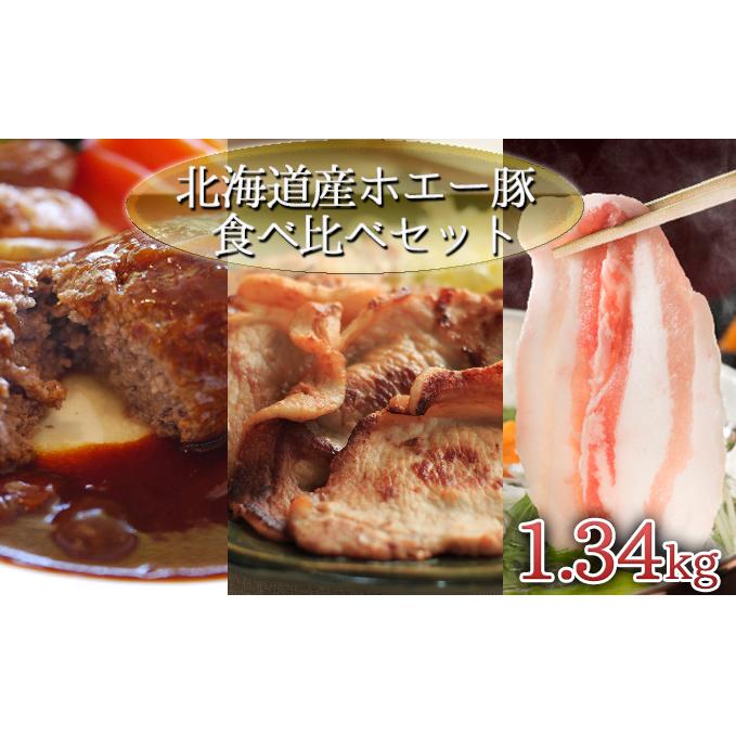 北海道日高町 ふるさと納税 激安通販 肉の若松厳選 北海道産ホエー豚の食べ比べセット 豚肉 お肉 モモ 今季も再入荷 しゃぶしゃぶ