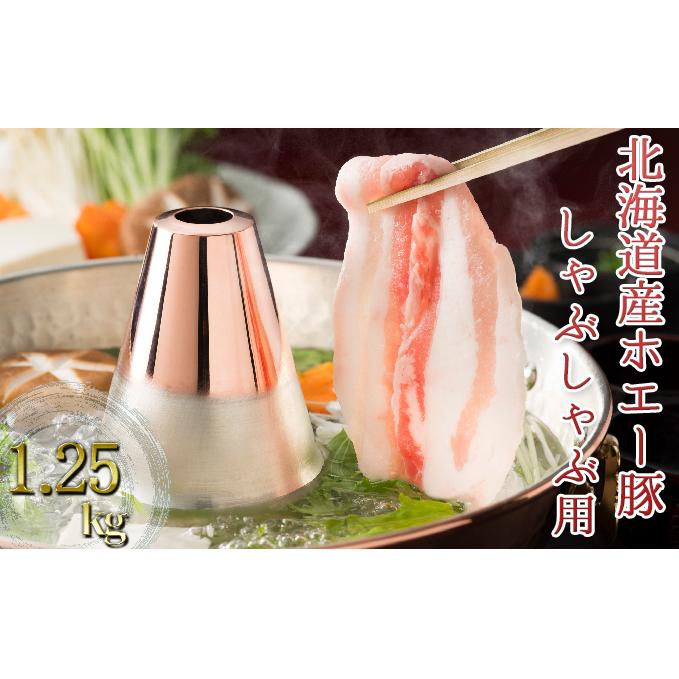 北海道日高町 ふるさと納税 5%OFF 北海道産ホエー豚のしゃぶしゃぶ1.25kg食べ比べセット 豚肉 即納最大半額 しゃぶしゃぶ お肉