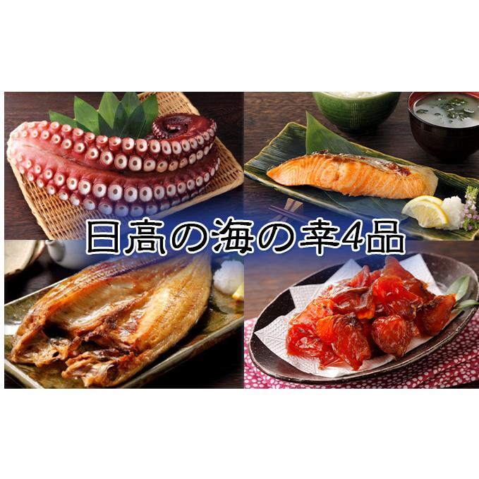 北海道日高町 ふるさと納税 北海道日高の海の幸 4品セット ブランド買うならブランドオフ 魚貝類 タコ サーモン 海の幸セット 干物 ホッケ 格安 価格でご提供いたします 鮭