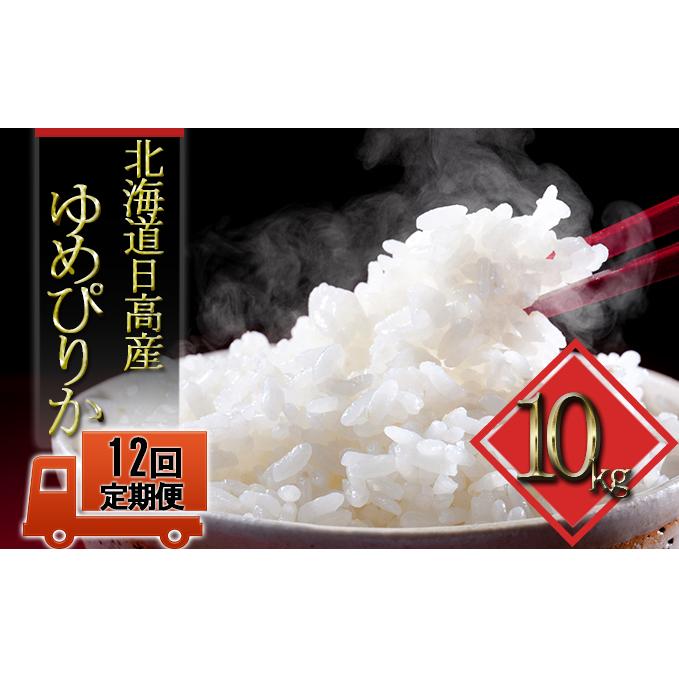 北海道日高町 ふるさと納税 12ヶ月定期便 JAびらとり ゆめぴりか 精米10kg 日高町産米使用 1年 海外限定 米 お米 舗 定期便 12回 12ヶ月