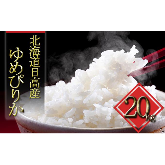北海道日高町 ふるさと納税 贈与 国内正規品 JAびらとり ゆめぴりか 精米20kg 20kg お米 日高町産米使用 5kg×4袋 米