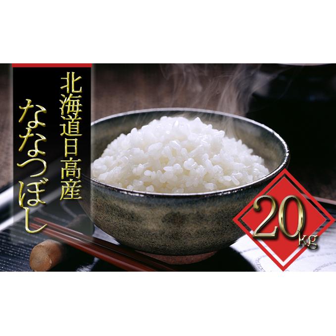 北海道日高町 安全 ふるさと納税 ニシパの恋人 ななつぼし精米20kg 10kg×2袋 2020A W新作送料無料 ななつぼし 日高町産米使用 米 お米 20kg