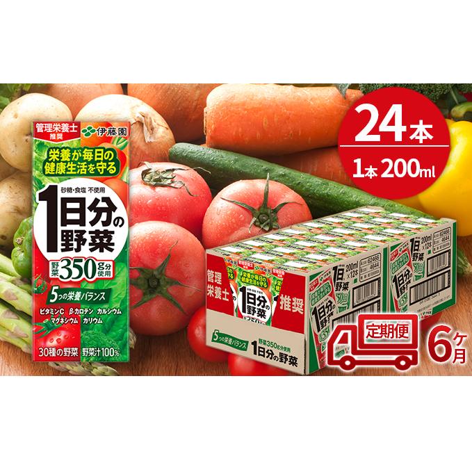 北海道日高町 ふるさと納税 6ヶ月定期便 新発売 1日分の野菜200ml×24本セット 定期便 野菜ジュース 野菜飲料 人気上昇中 飲料類