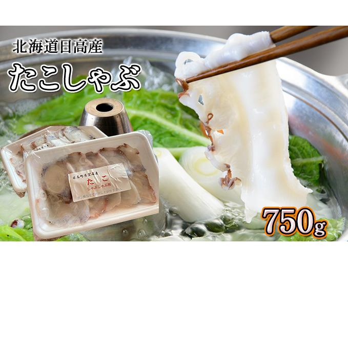 北海道日高町 ふるさと納税 北海道日高産たこしゃぶ750gセット 格安SALEスタート タコ デポー 魚貝類