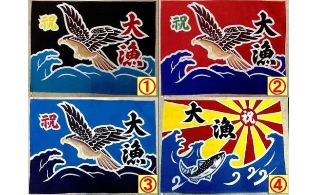 【ふるさと納税】手染め ミニ大漁旗(42cm×62cm) [B12-108]