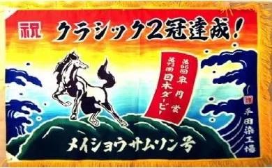 【ふるさと納税】「大漁旗(ミニ)」オリジナルデザインで制作! [B12-110]
