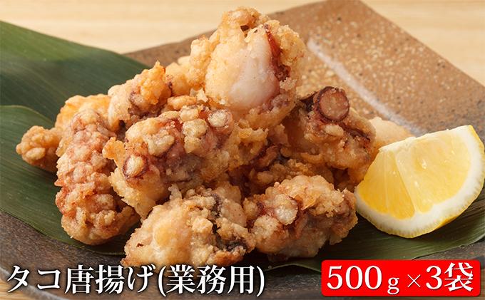【ふるさと納税】えりも【マルンデン特製】業務用・北海道産タコ唐揚げ500g×3袋 【魚貝類・加工食品】