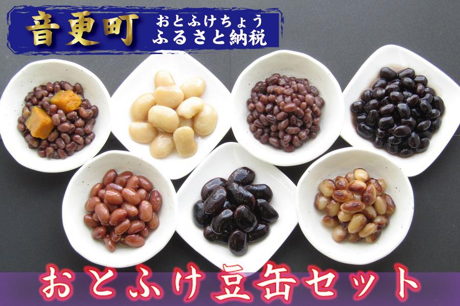 【ふるさと納税】おとふけ豆缶セット