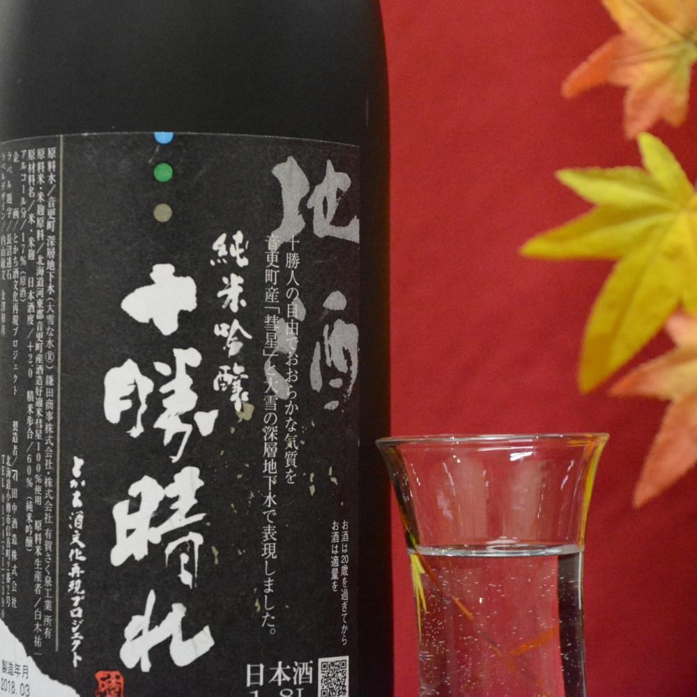【ふるさと納税】十勝晴れ「純米吟醸」・冷酒グラスセット