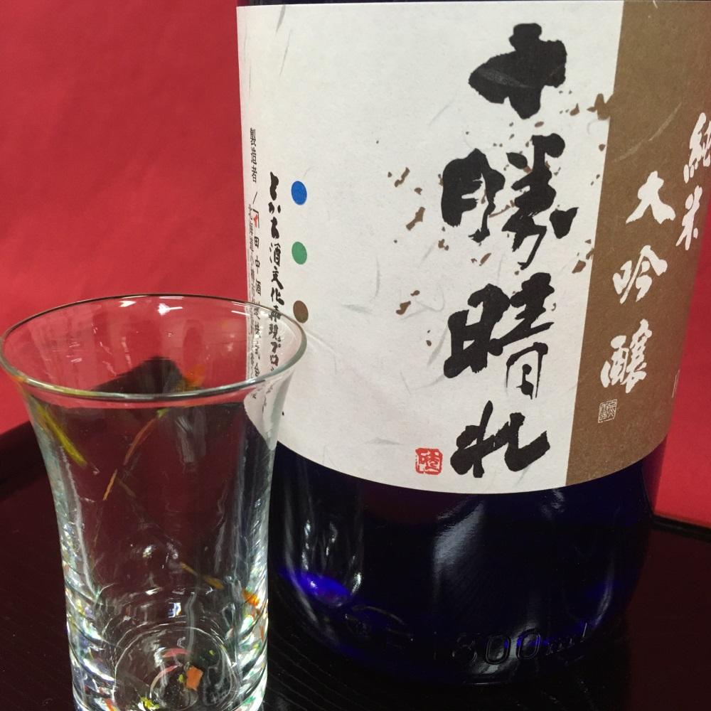 【ふるさと納税】十勝晴れ「純米大吟醸」・冷酒グラスセット