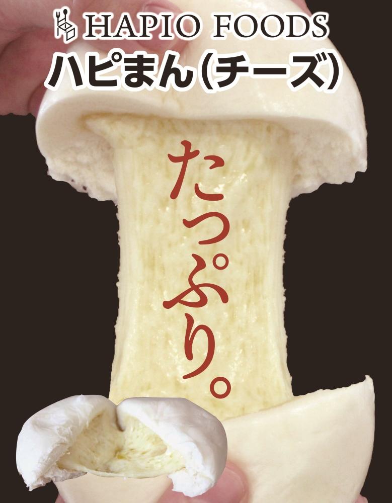 【ふるさと納税】「HAPIO FOODS」ハピまん(チーズ)8個セット