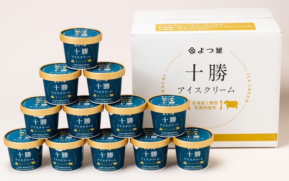 【ふるさと納税】「よつ葉」十勝アイスクリームセット